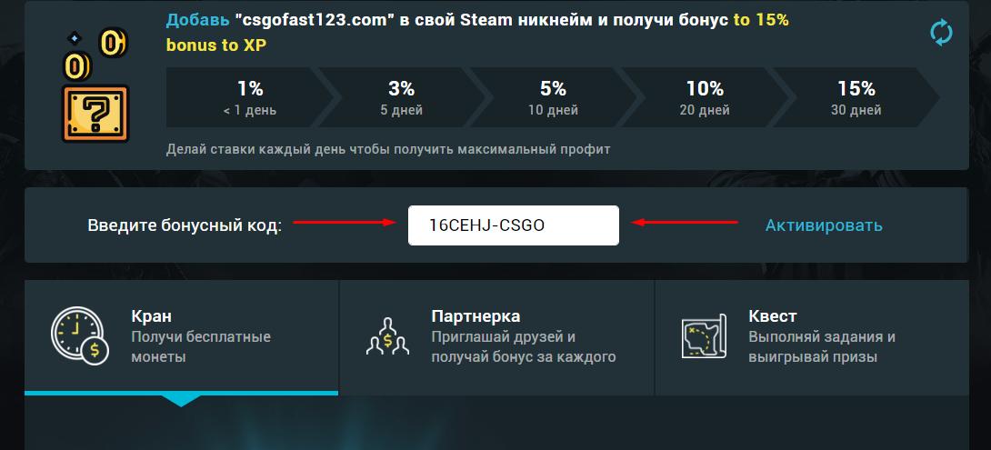 промокод csgofast